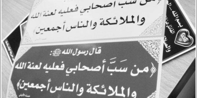 حكم سب الصحابة و قتالهم سابقا و حاليا Novelty Sign Arabic Calligraphy Calligraphy