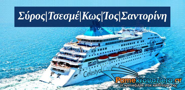4ήμερη Κρουαζιέρα σε 4 νησιά του Αιγαίου και την Τουρκία - pamekrouaziera.gr #syros #tsesme #cesme #kos #ios #santorini #celestyalcruises #celestyalcrystal #cruise #pamekrouaziera