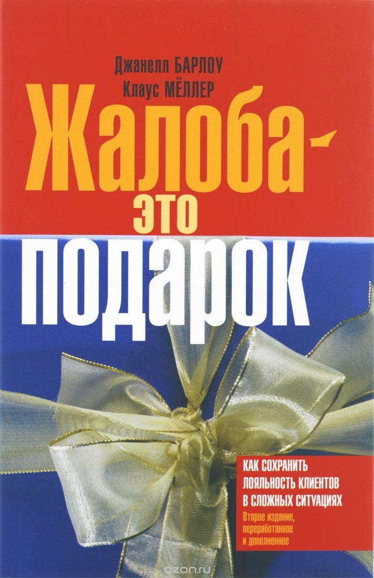 """Книга """"Жалоба - это подарок. Как сохранить лояльность клиентов в сложных ситуациях"""" Джанелл Барлоу, Клаус Меллер"""