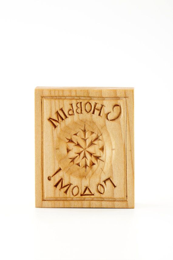 Happy new year wooden cookie mold by PryanikiAndCookies on Etsy