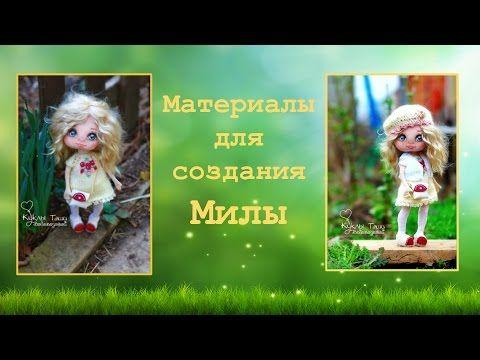 Материалы для создания Куклы Милы
