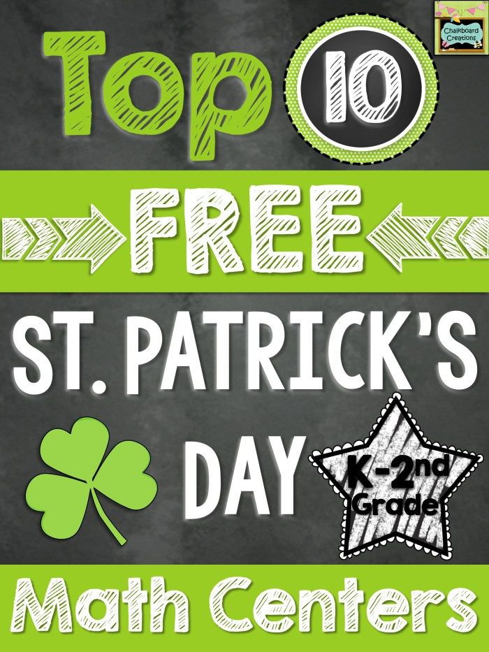 FREE Math Centes forr St Patrick's Day K-2nd