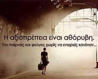 greek, greek quotes, and quotes εικόνα