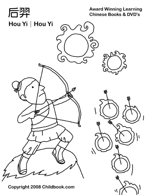 http://resources.childbook.com/chinese_coloring/moon_festival_coloring_pages/houyi.jpg Hou Yi, who was married to Chiang E shooting down the 9 Suns that were endangering the Earth by making it to hot.  He was rewarded by the Jade Emperor with a potion of immortality.