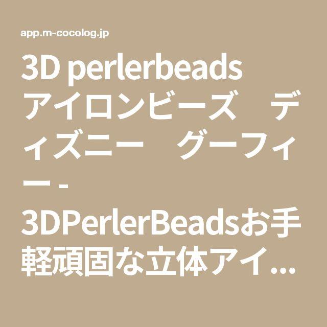 3D perlerbeads アイロンビーズ ディズニー グーフィー - 3DPerlerBeadsお手軽頑固な立体アイロンビーズ