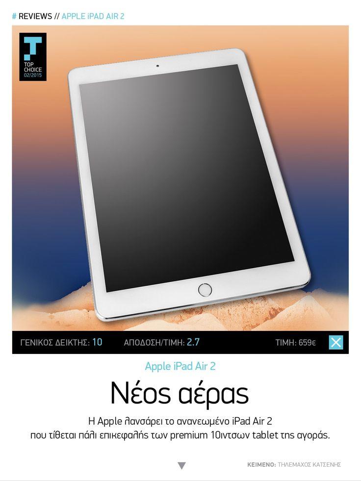 Apple iPad Air 2 #Tech Matrix | Φεβρουάριος 2015 https://itunes.apple.com/us/app/tech-matrix/id808683184?ls=1&mt=8 | https://play.google.com/store/apps/details?id=com.magplus.techmatrix