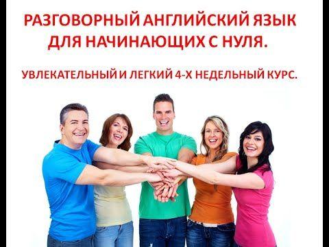 Изучение Английский язык онлайн с Lingualeo  Лингуалео   английский для ...