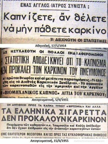 Δάφνη Χρονοπούλου: 'Τα ελληνικά τσιγάρα δεν προκαλούν καρκίνο'― 21ης Ιουλίου Μνημόσυνο #Internationalrememberanceday #nomoredeaths