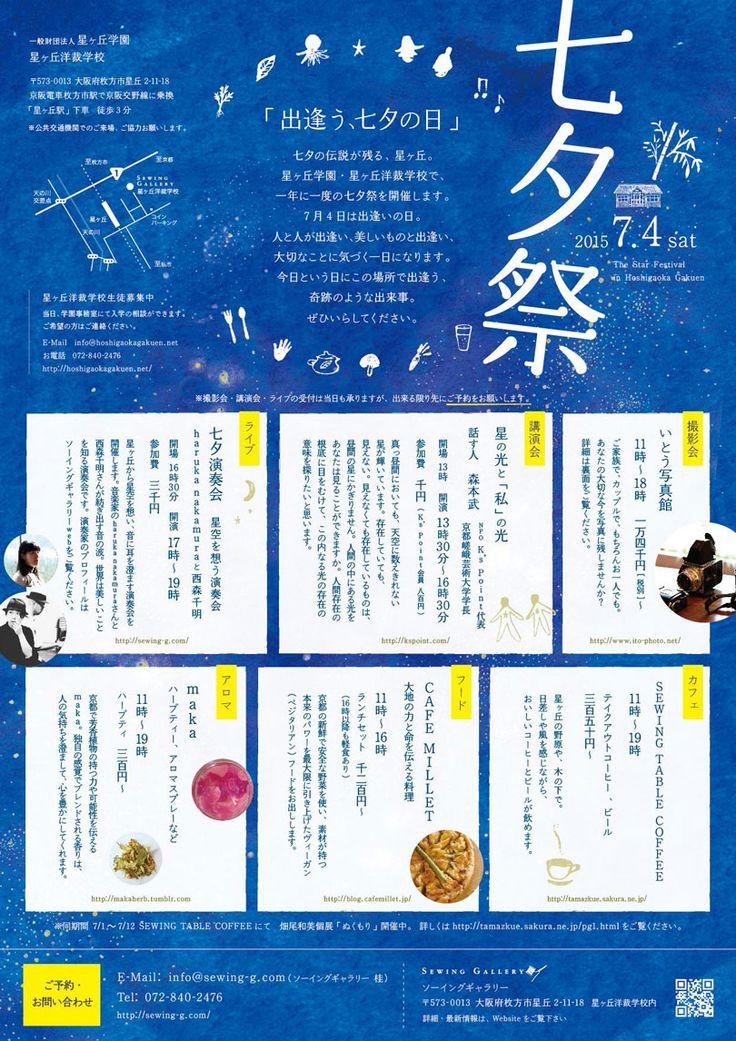 tanabata2015
