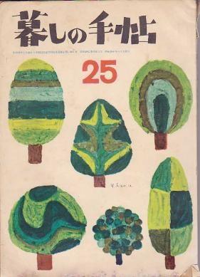 暮しの手帖 第25号 1954年 秋号 - 美術書専門古書店 PINEBOOKS|パインブックス