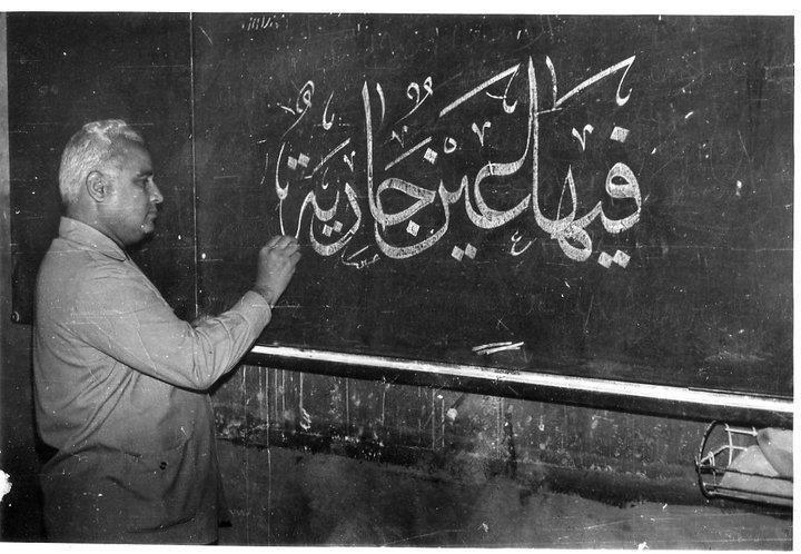 """خطاط عربى يرسم من آيات الذِكر الحكيم """" فيها عين جارية """"  فى وصف الجنة"""