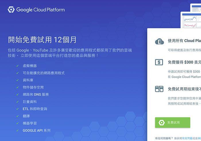梅問題-Google Cloud Platform雲端主機,免費挺你一整年,WordPress安裝與域名設定教學