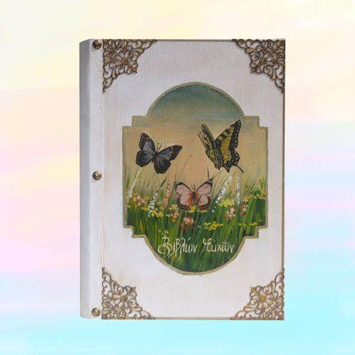 Βιβλίο ευχών βάπτισης ξύλινο με ζωγραφιά πεταλούδες