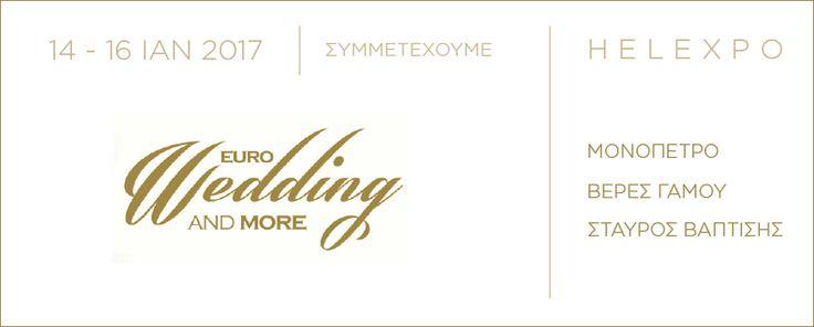 """Σας περιμένουμε στην έκθεση Γάμου Βάπτισης """"EURO Wedding and more 2017"""" στο HELEXPO Palace (Μαρούσι) από το Σάββατο 14 ως τη Δευτέρα 16 Ιανουαρίου 2017!"""