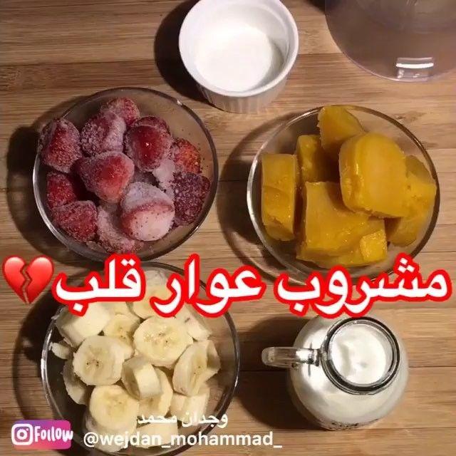 Instagram Arabic Food Food Cooking