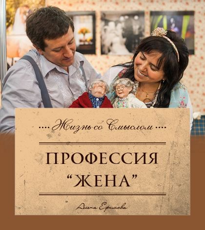 Создан для того, чтобы современные женщины смогли разобраться что такое быть женой в нашей многогранной реальности. Чтобы меньше было разочарований и пустых ожиданий от себя и мужчин, предлагаем поразмыслить над этой темой более глубоко и разобраться в своих представлениях о замужестве. http://www.zhiznsosmyslom.com/#!-professiazhena/cb7u