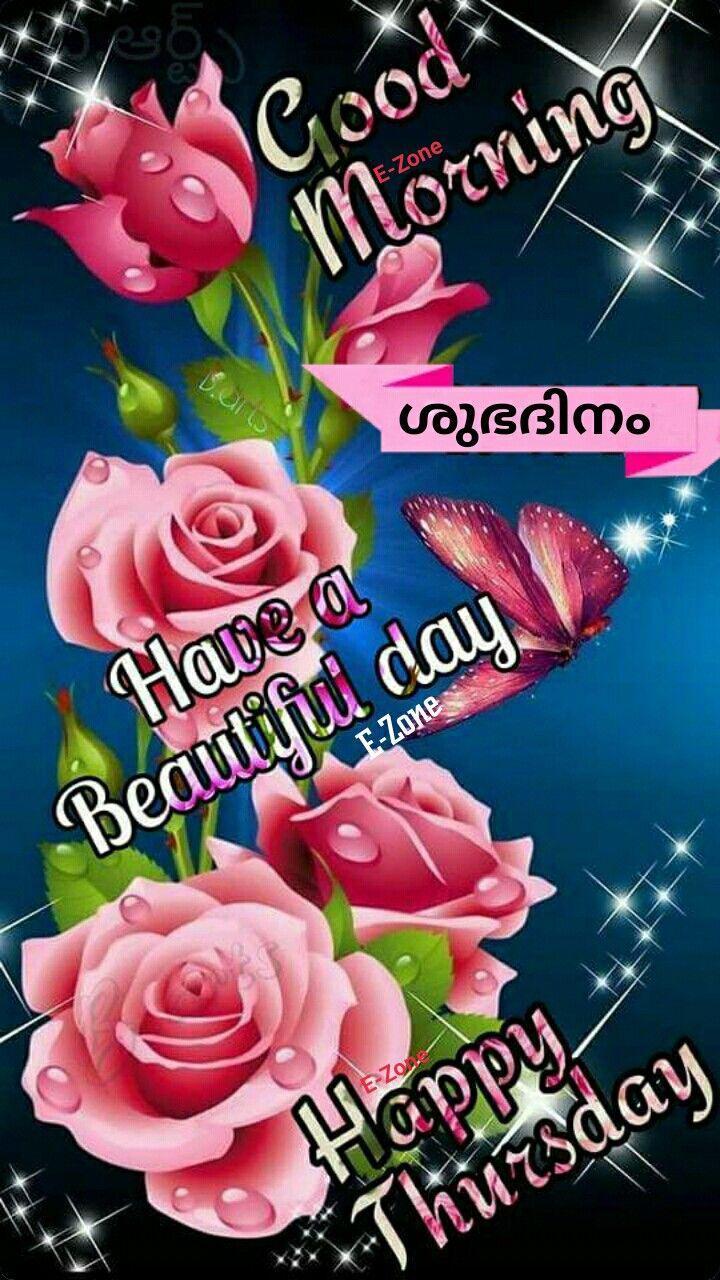 Pin By Eron On Good Morning Thursday Malayalam Good Morning Thursday Calm Artwork Good Morning