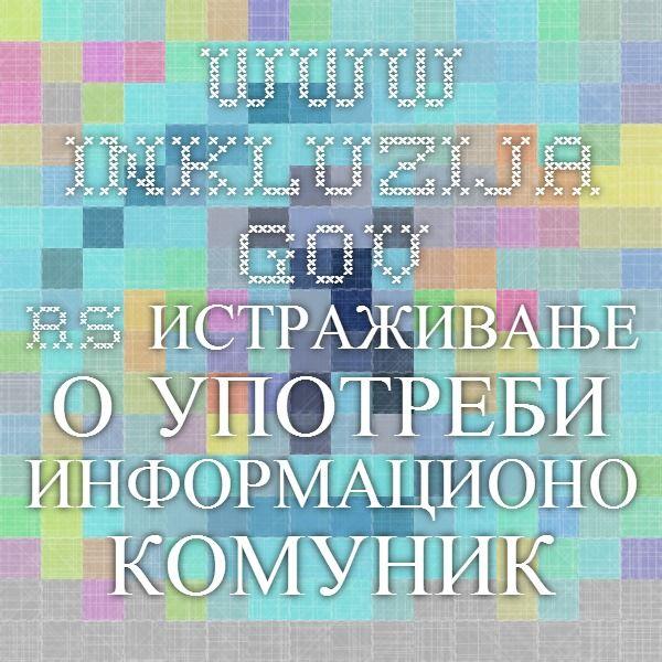 www.inkluzija.gov.rs ИСТРАЖИВАЊЕ О УПОТРЕБИ  ИНФОРМАЦИОНО-КОМУНИКАЦИОНИХ  ТЕХНОЛОГИЈА  У ШКОЛАМА У СРБИЈИ