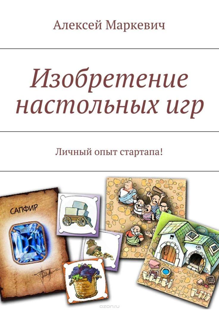 Купить Изобретение настольных игр от Маркевич Алексей - скачайте цифровую книгу Изобретение настольных игр в fb2, txt, pdf, epub, mobi и других форматах   ISBN 9785447461805