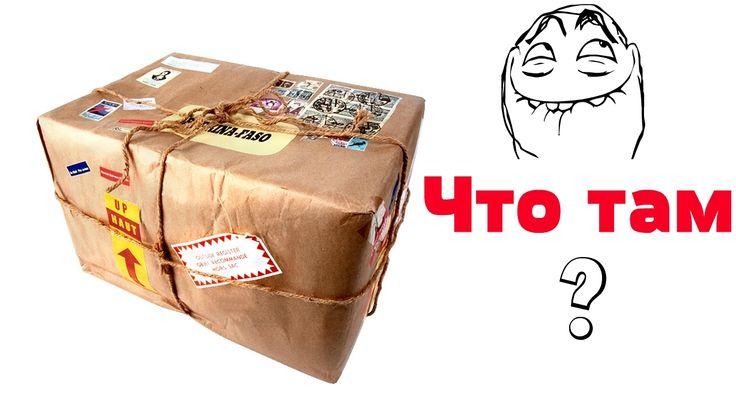 Веселая распаковка большой посылки с GearBest | Распаковка большой посыл...