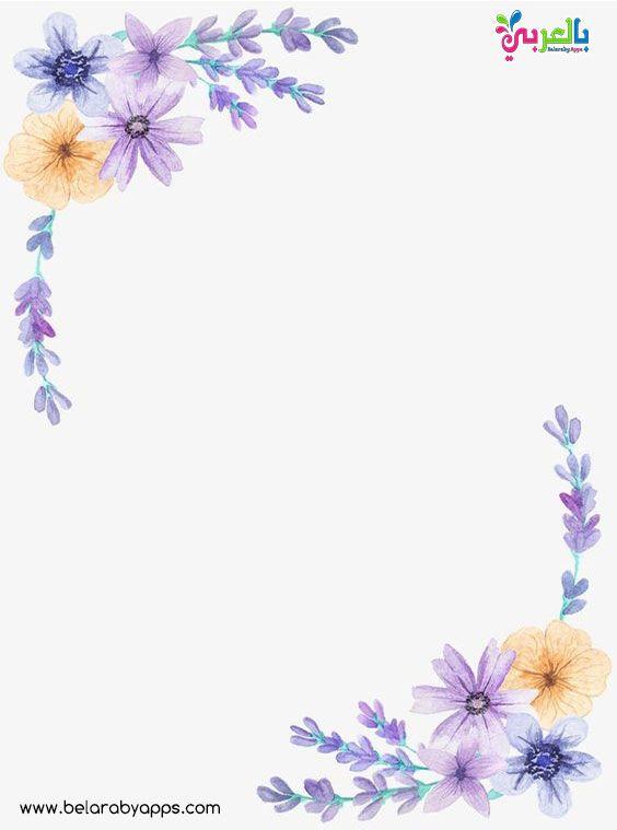 اطارات للكتابة ورد تحميل اطارات 2020 جاهزة للكتابة عليها بالعربي نتعلم Free Wedding Invitation Templates Aesthetic Stickers Free Wedding Invitations