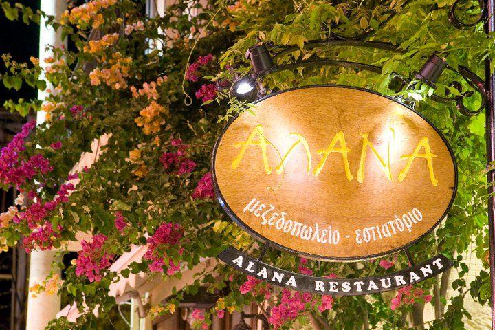 Alana Restaurant welcomes you.. #Crete #Rethymno http://blog.alana-restaurant.gr/