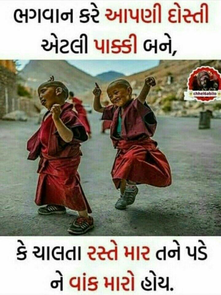 Funny Friendship Shayari In Gujarati : funny, friendship, shayari, gujarati, 😊😊😊😊😘, Funny, Picture, Quotes,, Friend, Friends, Quotes