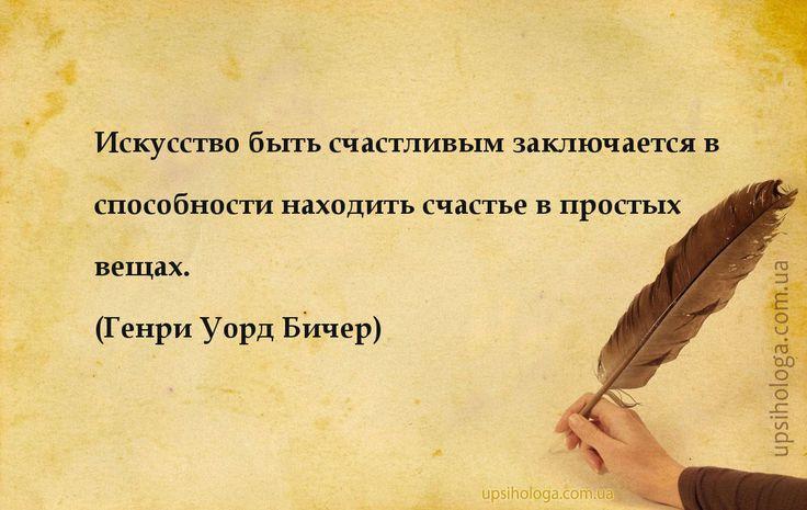 Искусство быть счастливым заключается в способности находить счастье в простых вещах....