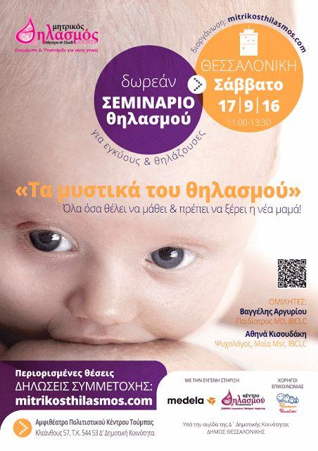 """Στις 17 Σεπτεμβρίου έρχεται ένα ακόμη ΔΩΡΕΑΝ σεμινάριο θηλασμού από το mitrikosthilasmos.com στη Θεσσαλονίκη! Αν είσαι έγκυος ή νέα θηλάζουσα μαμά και θέλεις να μάθεις """"τα μυστικά του θηλασμού""""; τότε δήλωσε συμμετοχή ή αν γνωρίζεις κάποια φίλη (από την Θεσ/νίκη και τις γύρω πόλεις) που θα της ήταν χρήσιμο, ενημέρωσέ την!"""