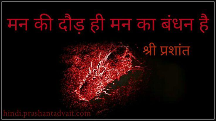 मन की दौड़ ही मन का बंधन है। ~ श्री प्रशांत #ShriPrashant #Advait #mind #bondage Read at:- prashantadvait.com Watch at:- www.youtube.com/c/ShriPrashant Website:- www.advait.org.in Facebook:- www.facebook.com/prashant.advait LinkedIn:- www.linkedin.com/in/prashantadvait Twitter:- https://twitter.com/Prashant_Advait