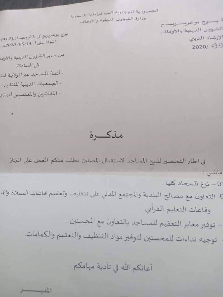 موعد عيد الفطر في الجزائر Personalized Items Person Receipt