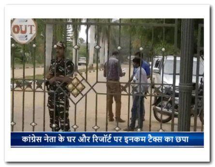कांग्रेस नेता के घर और रिजॉर्ट पर इनकम टैक्स का छपा ! http://pratinidhi.tv/Top_Story.aspx?Nid=9160