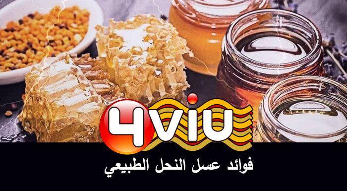 فوائد عسل النحل الطبيعي النقي المكمل الغذائي رقم 1 Food Honey Breakfast