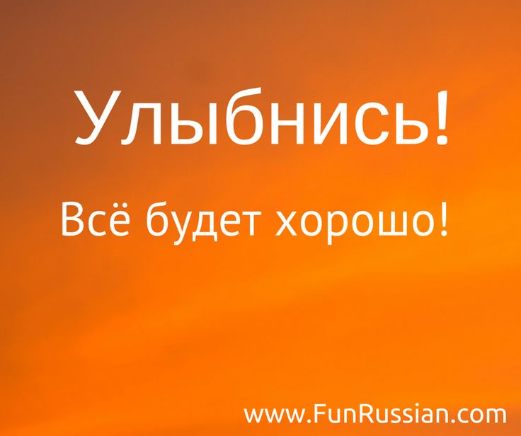 http://www.funrussian.com/ Smile! Everything will be great!
