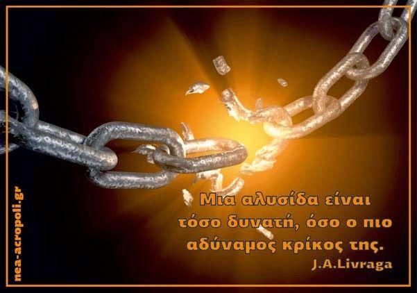 """Σοφα Λογια για την Αλληλεγγυη:--  """"Μια αλυσίδα είναι τόσο δυνατή όσο ο πιο αδύναμος κρίκος της""""  J.A.Livraga"""