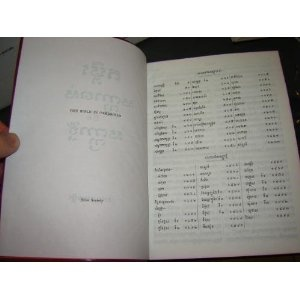 The Bible in Cambodian (Khmer Language Bible)  $69.99