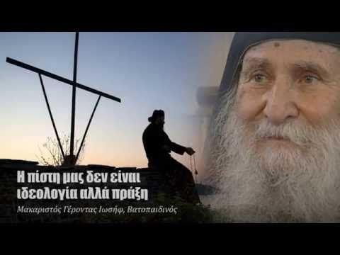 Η πίστη μας δεν είναι ιδεολογία αλλά πράξη - Γέροντος Ιωσήφ Βατοπαιδινού - YouTube