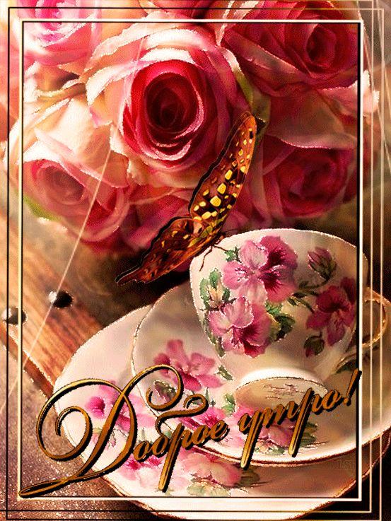 Открытку франции, доброе утро открытки красивые цветы анимация