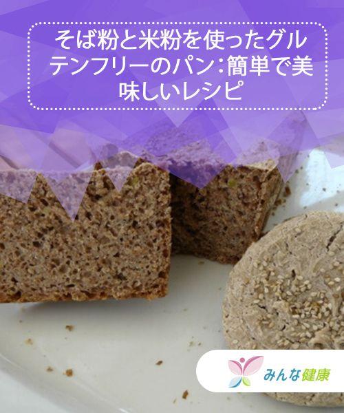そば粉と米粉を使ったグルテンフリーのパン:簡単で美味しいレシピ - みんな健康  セリアック病やタンパク質を上手く分解できない人にはグルテンフリーのパンが最適です。また、全粒粉のパンや消化に優 …