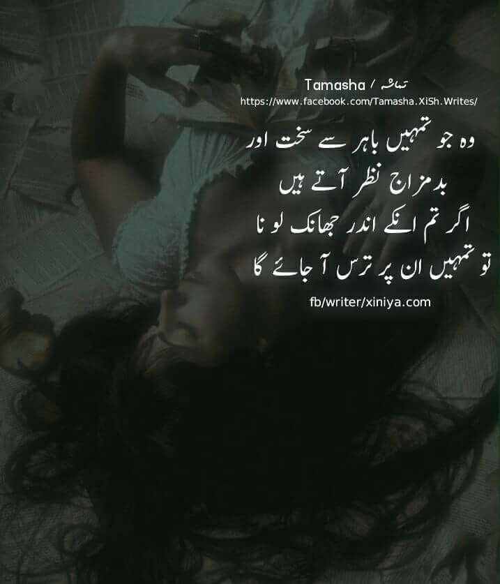 True Dek Tou Zar Quotes From Novels Reality