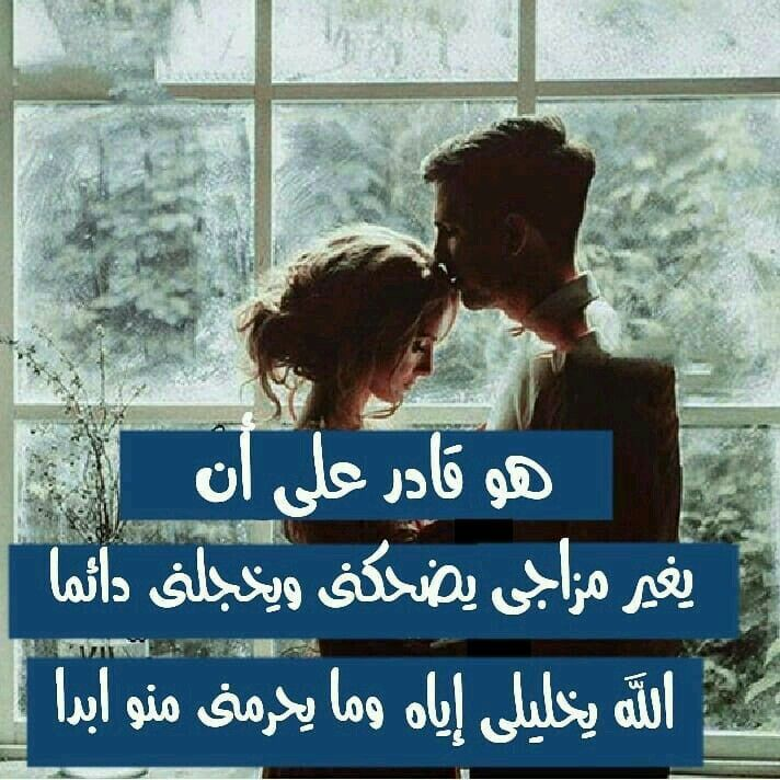 Pin By Hana On مشاعر Quotations Love Quotes Romance