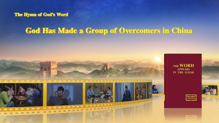 "The Hymn of God's Word ""God Has Made a Group of Overcomers in China"" 