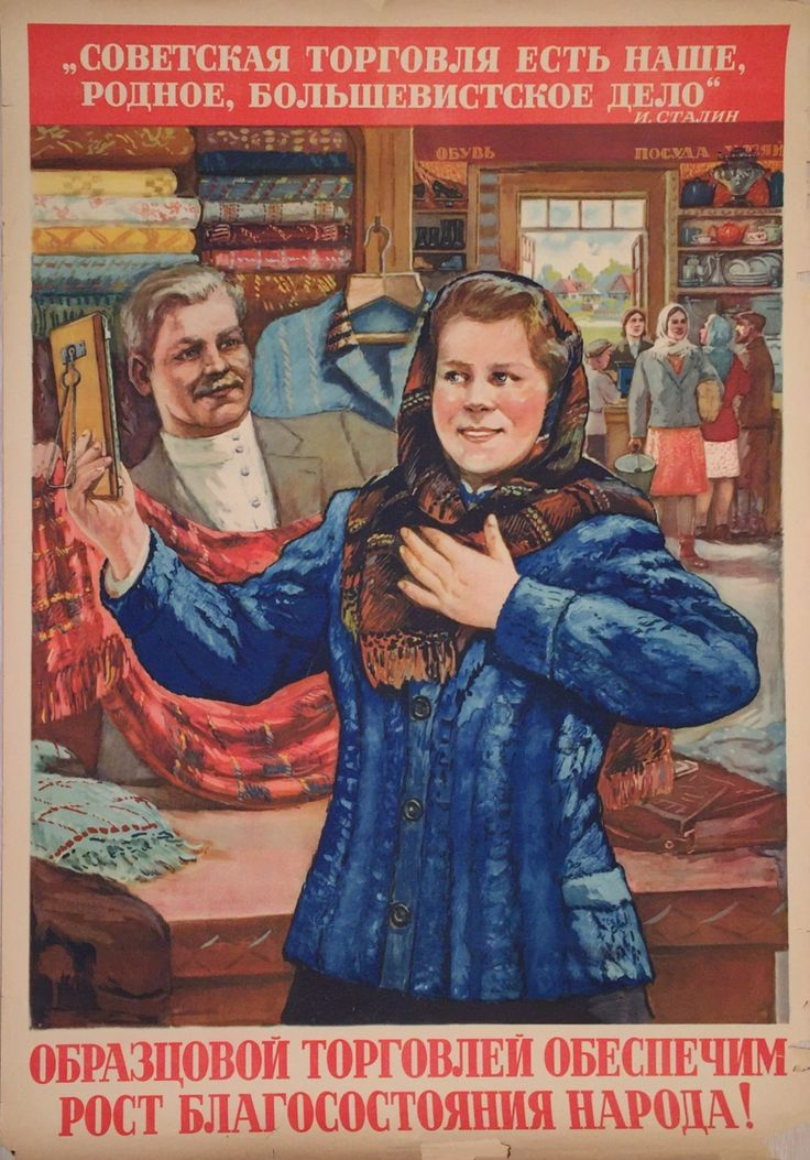 1948. Худ. Соловьёв М. М.
