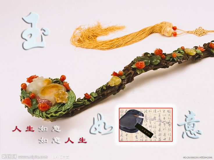 "Jade Ruyi (如意, lit. ""as desired; as [you] wish) is a curved decorative object that serves as a ceremonial sceptre in Chinese Buddhism or a talisman symbolizing power and good fortune in Chinese folklore."
