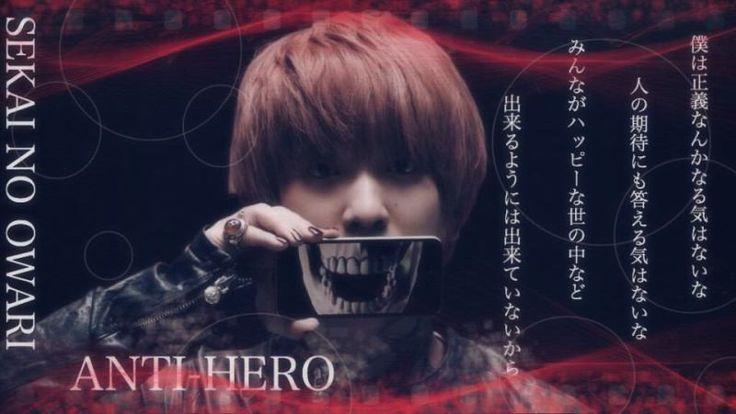 SEKAI NO OWARI「ANTI-HERO (アンタイヒーロー)」(日本語訳あり)|Cyber Contact Next Evolution.