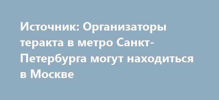 Источник: Организаторы теракта в метро Санкт-Петербурга могут находиться в Москве http://oane.ws/2017/04/04/istochnik-organizatory-terakta-v-metro-sankt-peterburga-mogut-nahoditsya-v-moskve.html  Предполагаемый исполнитель теракта в петербургском метрополитене Акбарджон Джалилов в конце февраля летал в Киргизию, а затем вернулся вначале весны в РФ. Самое занимательное в этом, что летел он через Москву, хотя обычно он держал путь сразу в Санкт-Петербург. Оперативники пытаются выяснить, с кем…