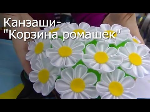 """Канзаши- """"Корзина ромашек"""" - Видео мастер-класс - YouTube"""