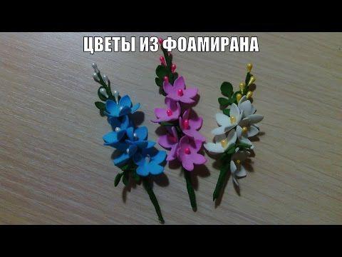 Цветы из фоамирана-МАСТЕР КЛАСС - YouTube