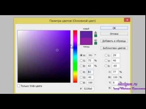 """Урок 4 видеокурса """"Фотошоп для всех""""  Работа с цветом"""