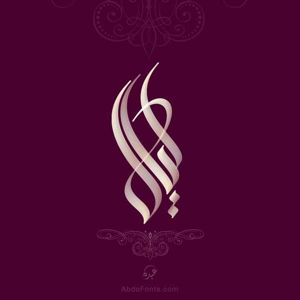اخترنا لك مخطوطة الانحرافات الفكرية بخط الثلث شعار زينب الهذال بالخط الديواني مخطوطة سالم Calligraphy Logo Arabic Calligraphy Art Islamic Art Calligraphy